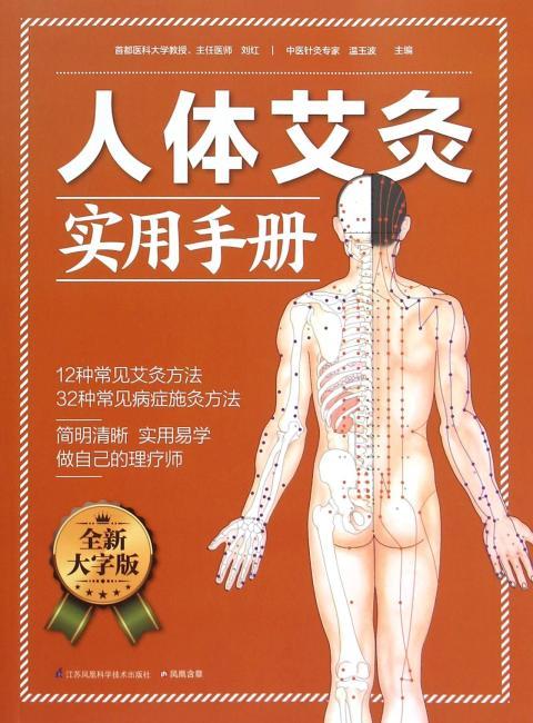 人体艾灸实用手册:简明清晰,实用易学做自己的理疗师