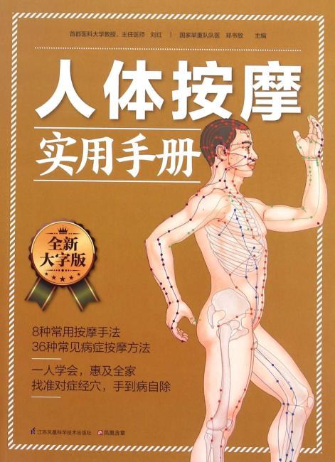 人体按摩实用手册:一人学会,惠及全家