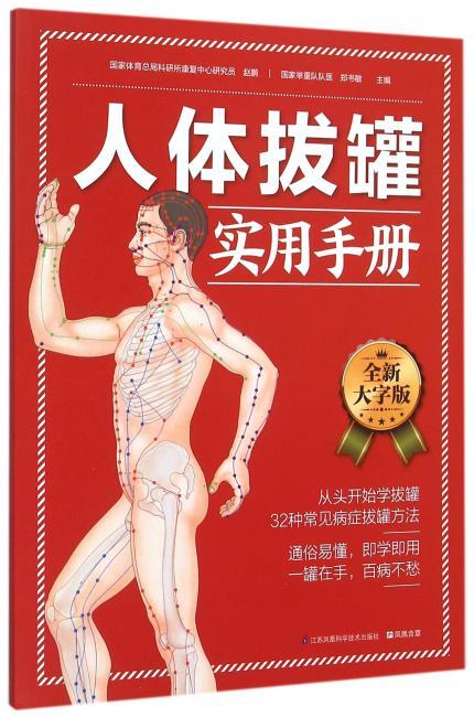 人体拔罐实用手册:通俗易懂,即学即用一罐在手,百病不愁