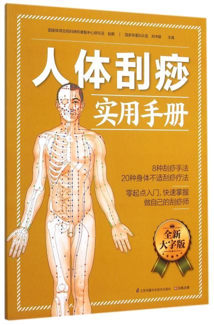 人体刮痧实用手册:零起点入门,快速掌握