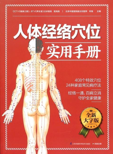 人体经络穴位实用手册:经络一通,百病立消,守护全家健康