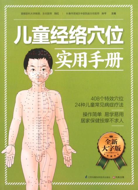 儿童经络穴位实用手册:操作简单,易学易用,居家保健按摩不求人