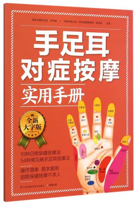 手足耳对症按摩实用手册:操作简单,易学易用自我保健按摩不求人