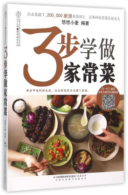 3步学做家常菜(汉竹)