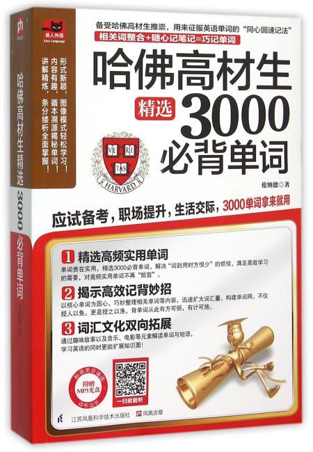 哈佛高材生精选3000必背单词:精选3000单词,让你考试、职场、生活够用!