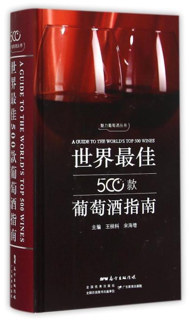 世界最佳500款葡萄酒指南