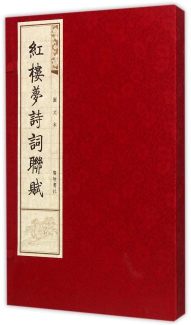 红楼梦诗词联赋(图文本)