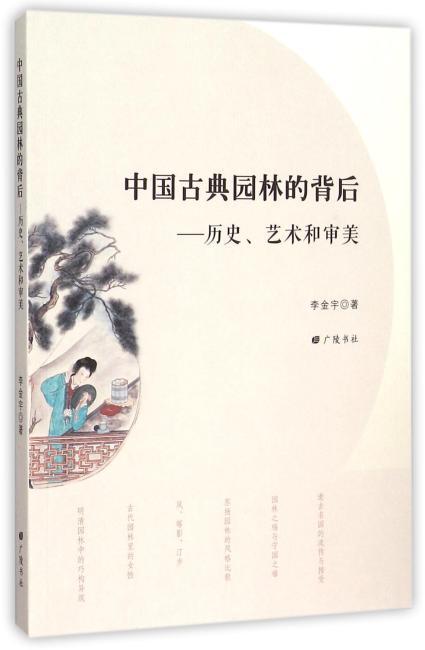 中国古典园林的背后——历史、艺术和审美