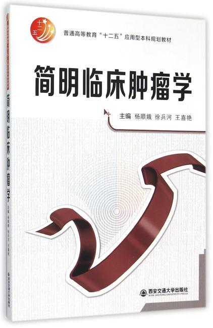 """简明临床肿瘤学(普通高等教育""""十二五""""应用型本科规划教材)"""
