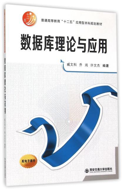 """数据库理论与应用(普通高等教育""""十二五""""应用型本科规划教材)"""