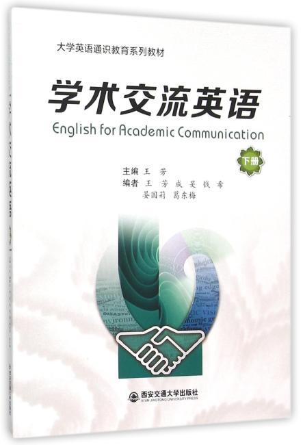 学术交流英语(下册)(大学英语通识教育系列教材)