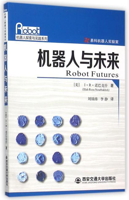 机器人与未来(机器人探索与实践系列)