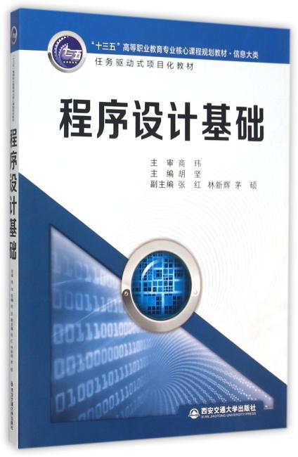 """程序设计基础(""""十三五""""高等职业教育专业核心课程规划教材.信息大类)"""