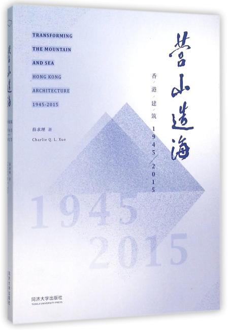 营山造海:香港建筑1945-2015