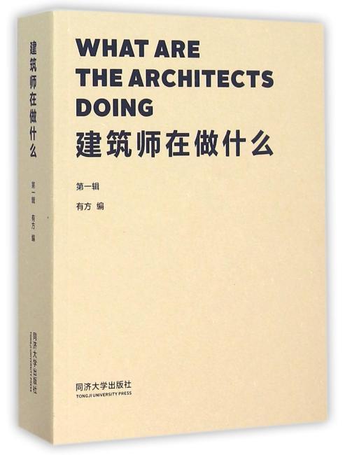 建筑师在做什么(第一辑)