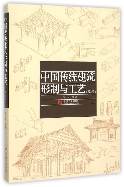 中国传统建筑形制与工艺(第3版)