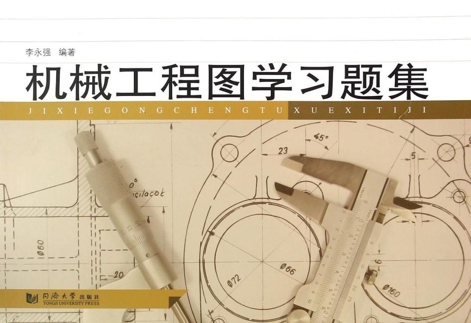机械工程图学习题集