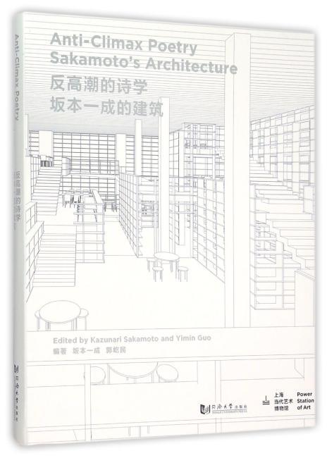 反高潮的诗学——坂本一成的建筑