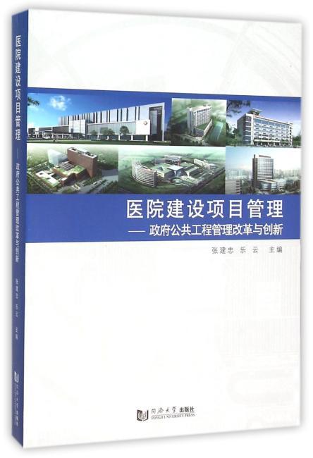 医院建设项目管理研究