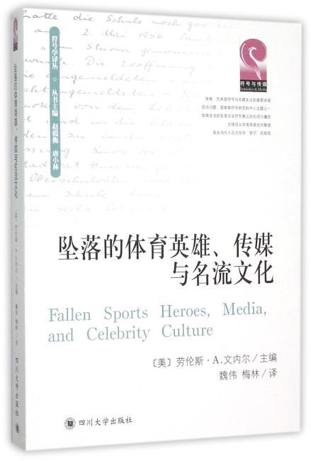 坠落的体育英雄、传媒与名流文化