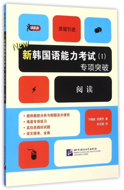 新韩国语能力考试(I)专项突破——阅读