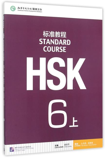 HSK标准教程6(上)(含1MP3)