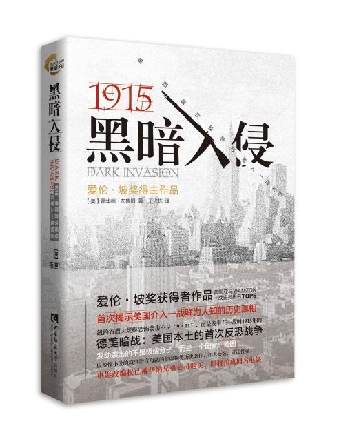 黑暗入侵——1915美国首次反恐与卷入一战秘因