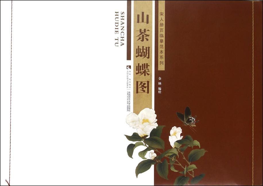 山茶蝴蝶图