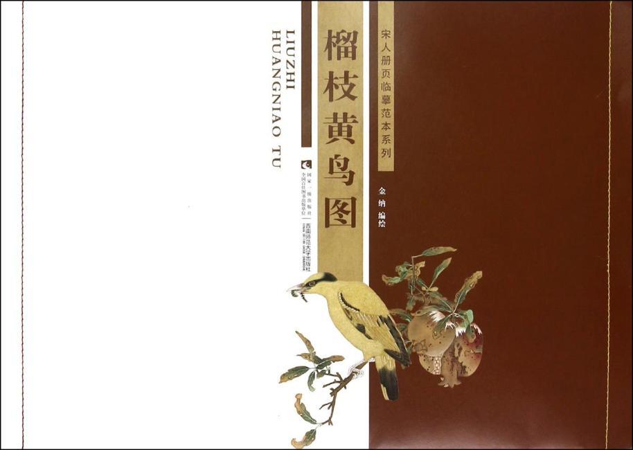 榴枝黄鸟图