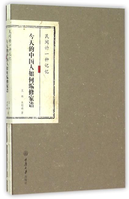 民间的一种记忆——今天的中国人如何编修家谱