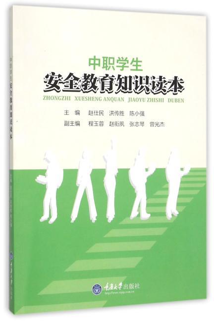 中职学生安全教育知识读本