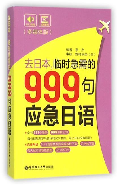 去日本,临时急需的999句应急日语(多媒体版)