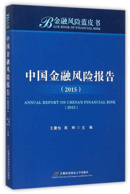 中国金融风险报告(2015)