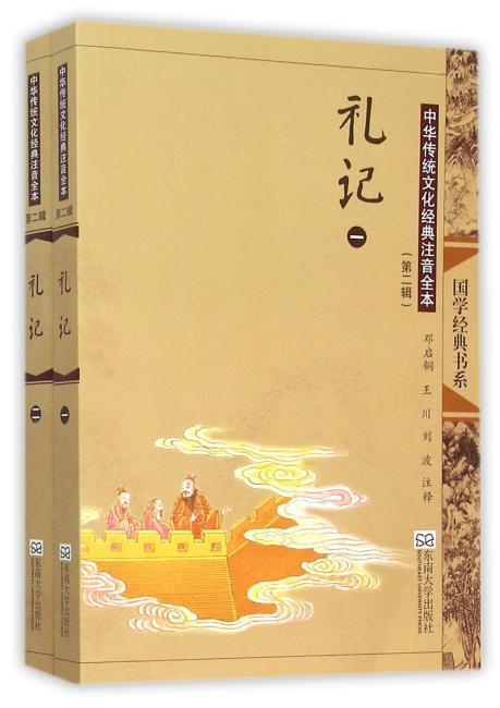 中华传统文化经典注音全本(第2辑)·礼记(第2版)