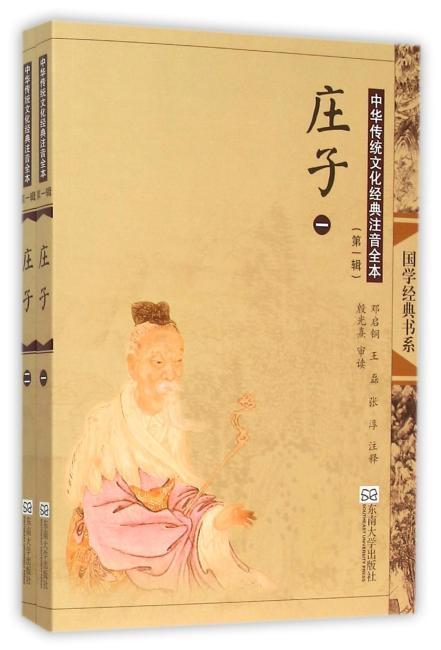中华传统文化经典注音全本(第1辑)·庄子(第2版)