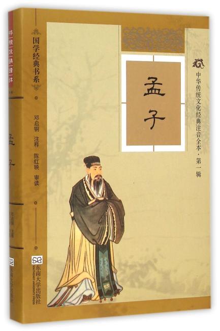 中华传统文化经典注音全本(第1辑)·孟子(软精装版)