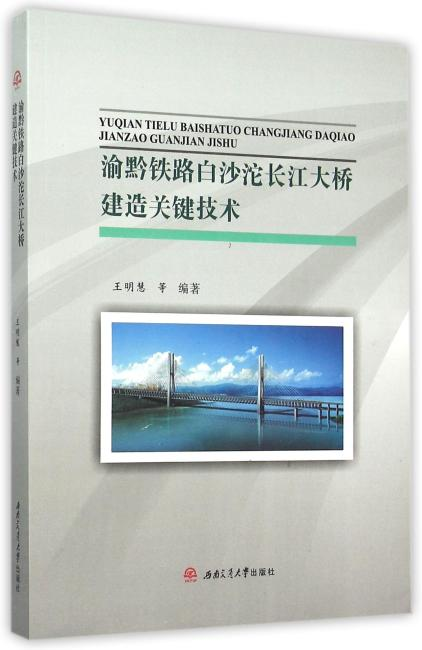 渝黔铁路白沙沱长江大桥建造关键技术