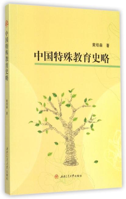 中国特殊教育史略