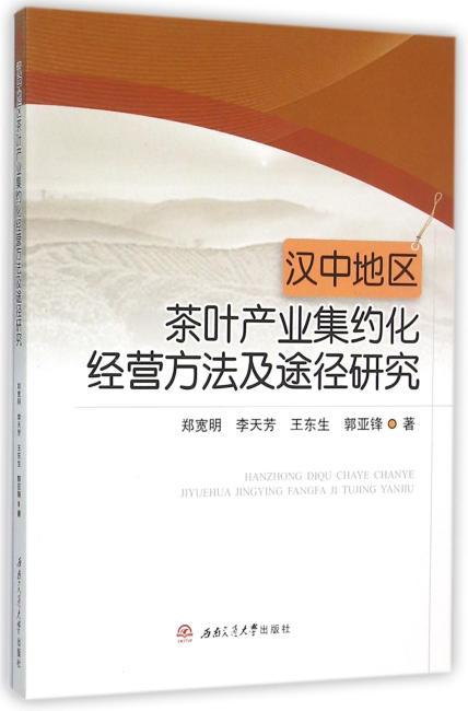汉中地区茶叶产业集约化经营方法及途径研究