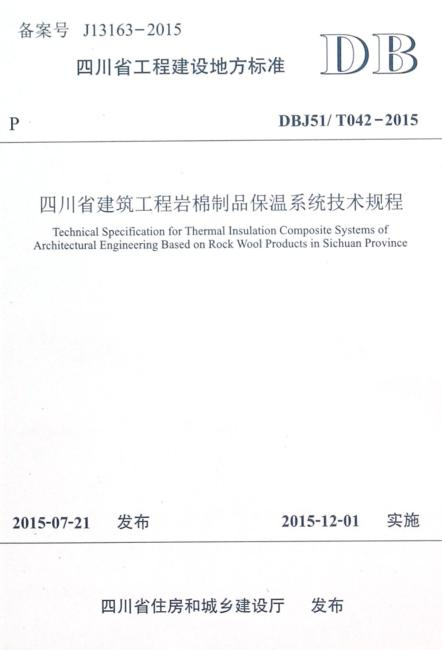 四川省建筑工程岩棉制品保温系统技术规程