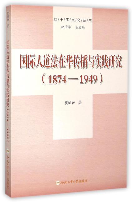 国际人道法在华传播与实践研究(1874—1949)