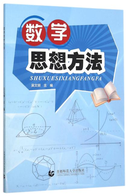 数学思想方法