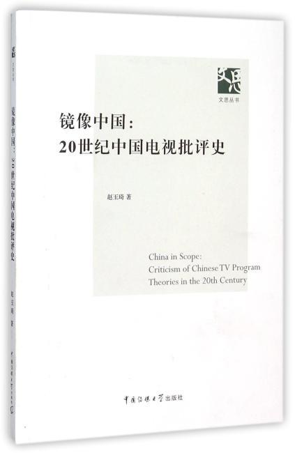 镜像中国:20世纪中国电视批评史
