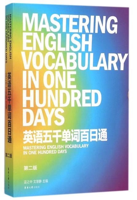 英语五千单词百日通(第二版)