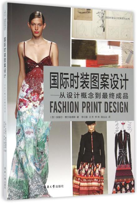 国际时装图案设计:从设计概念到最终成品