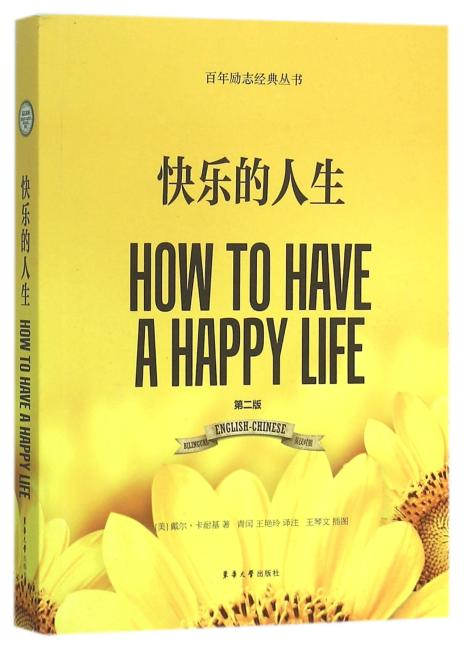 快乐的人生(第二版)