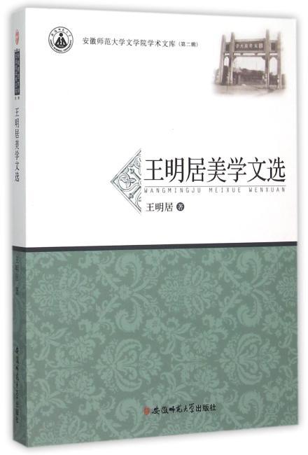 王明居美学文选·安徽师范大学文学院学术文库(第二辑)