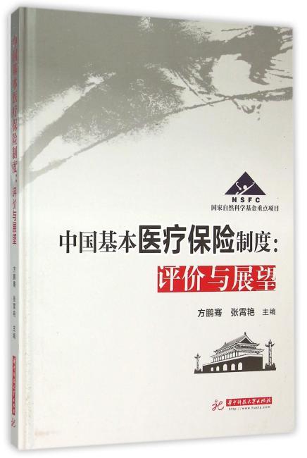 中国基本医疗保险制度:评价与展望