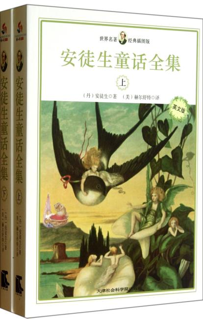 安徒生童话全集: 英文上下册