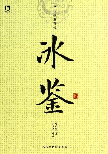 中华经典解读——冰鉴